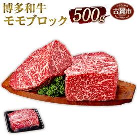 【ふるさと納税】福岡県産 博多和牛 モモ ブロック 500g 国産 牛肉 冷凍 和牛 お肉 九州産 送料無料
