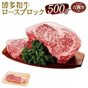 【ふるさと納税】福岡県産 博多和牛 ロース ブロック 500g  国産 牛肉 冷凍 和牛 お肉 九州産 送料無料
