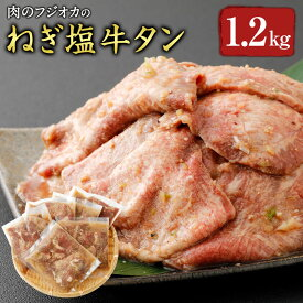 【ふるさと納税】肉のフジオカのねぎ塩牛タン 6袋入 200g×6袋 合計1.2kg 焼肉 牛タン 味付き 調理 簡単 おつまみ 冷凍 送料無料