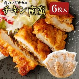 【ふるさと納税】肉のフジオカのチキン南蛮 6枚入り 約110g×6枚 合計約660g 個包装 チキン南蛮 鶏肉 味付き 調理 簡単 お弁当 冷凍 惣菜 送料無料