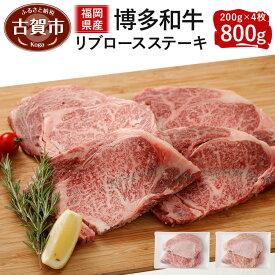 【ふるさと納税】福岡県産 博多和牛 リブロースステーキ800g 200g×4 セット 牛肉 焼肉 BBQ 送料無料
