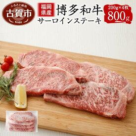 【ふるさと納税】福岡県産 博多和牛 サーロインステーキ 800g 200g×4 牛肉 焼肉 BBQ 送料無料