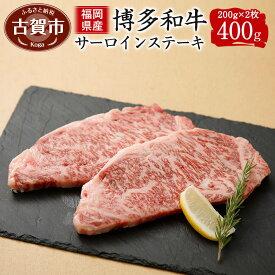 【ふるさと納税】福岡県産 博多和牛 サーロインステーキ 400g 200g×2 ギフト可能 贈り物 牛肉 焼肉 BBQ 送料無料