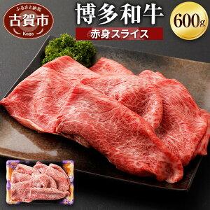 【ふるさと納税】博多和牛 赤身スライス 600g 牛肉 お肉 冷凍 福岡県産 国産 和牛 送料無料 (有)ヒロムラ
