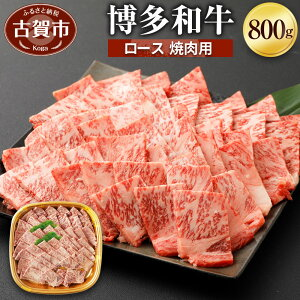 【ふるさと納税】博多和牛 ロース焼肉用 800g 焼肉 牛肉 お肉 冷凍 福岡県産 国産 和牛 送料無料