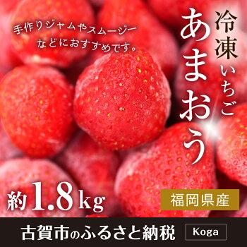 【ふるさと納税】冷凍いちご(あまおう)約2.2kgジャムシロップスムージ冷凍イチゴ苺あまおう2.2kg果物くだものフルーツ冷凍果実冷凍フルーツ