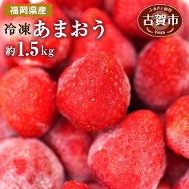 【ふるさと納税】冷凍いちご(あまおう)約1.5kg ジャム シロップ スムージー 冷凍 イチゴ 苺 あまおう 果物 くだもの フルーツ 冷凍果実 冷凍フルーツ 先行予約 送料無料【2020年3月下旬より順次発送予定】