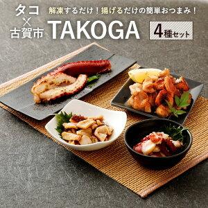 【ふるさと納税】TAKOGA 4種セット 焦がし蛸 揚げるだけ!たこの味付唐揚げ タコ たこ 蛸 九州産地蛸 お任せ ご飯のおかず おつまみ サラダ 冷凍 送料無料
