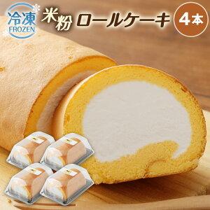 【ふるさと納税】米粉ロールケーキ(4個セット) 米粉 デザート スイーツ お菓子 ロールケーキ ケーキ グルメ 4本 ギフト 贈り物 プレゼント お取り寄せ 冷凍 送料無料
