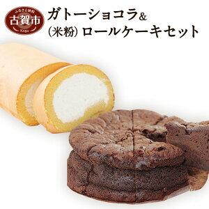 【ふるさと納税】ガトーショコラ+(米粉)ロールケーキ ケーキ チョコレート 米粉 ロールケーキ お菓子 デザート 洋菓子 お土産 ギフト 贈り物 プレゼント