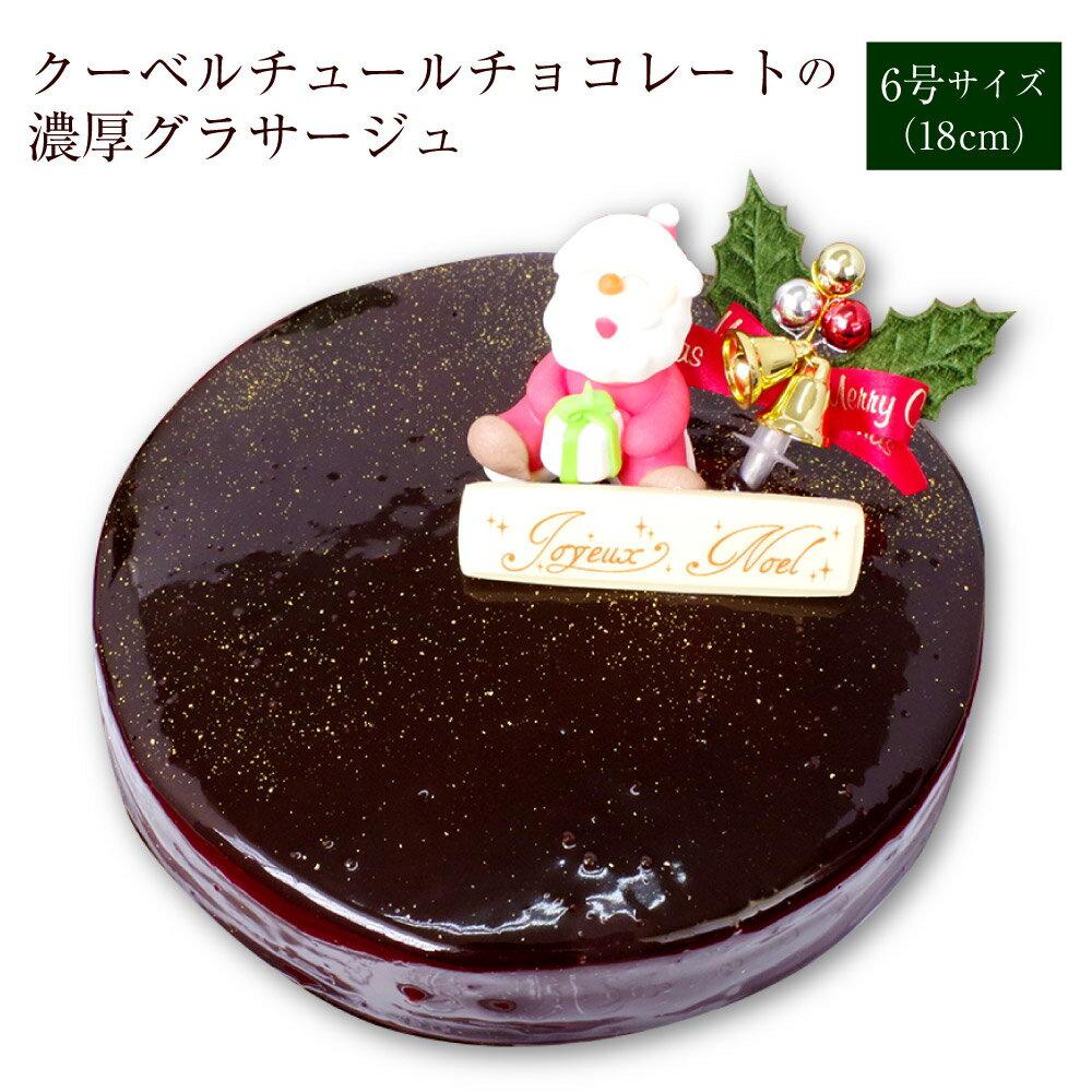 【ふるさと納税】クーベルチュールチョコレートの濃厚グラサージュ 6号サイズ 18cm クリスマスケーキ 冷凍 チョコレートケーキ 生チョコ スイーツ お菓子 デザート ギフト 送料無料