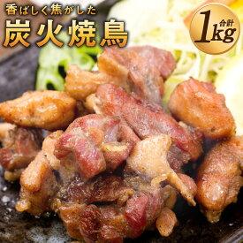 【ふるさと納税】香ばしく焦がした 炭火焼鳥 1kg 1袋 炭火 焼鳥 胸肉 もも肉 焼きとり やきとり 肉 鶏肉 惣菜 おつまみ 冷凍 国産 送料無料