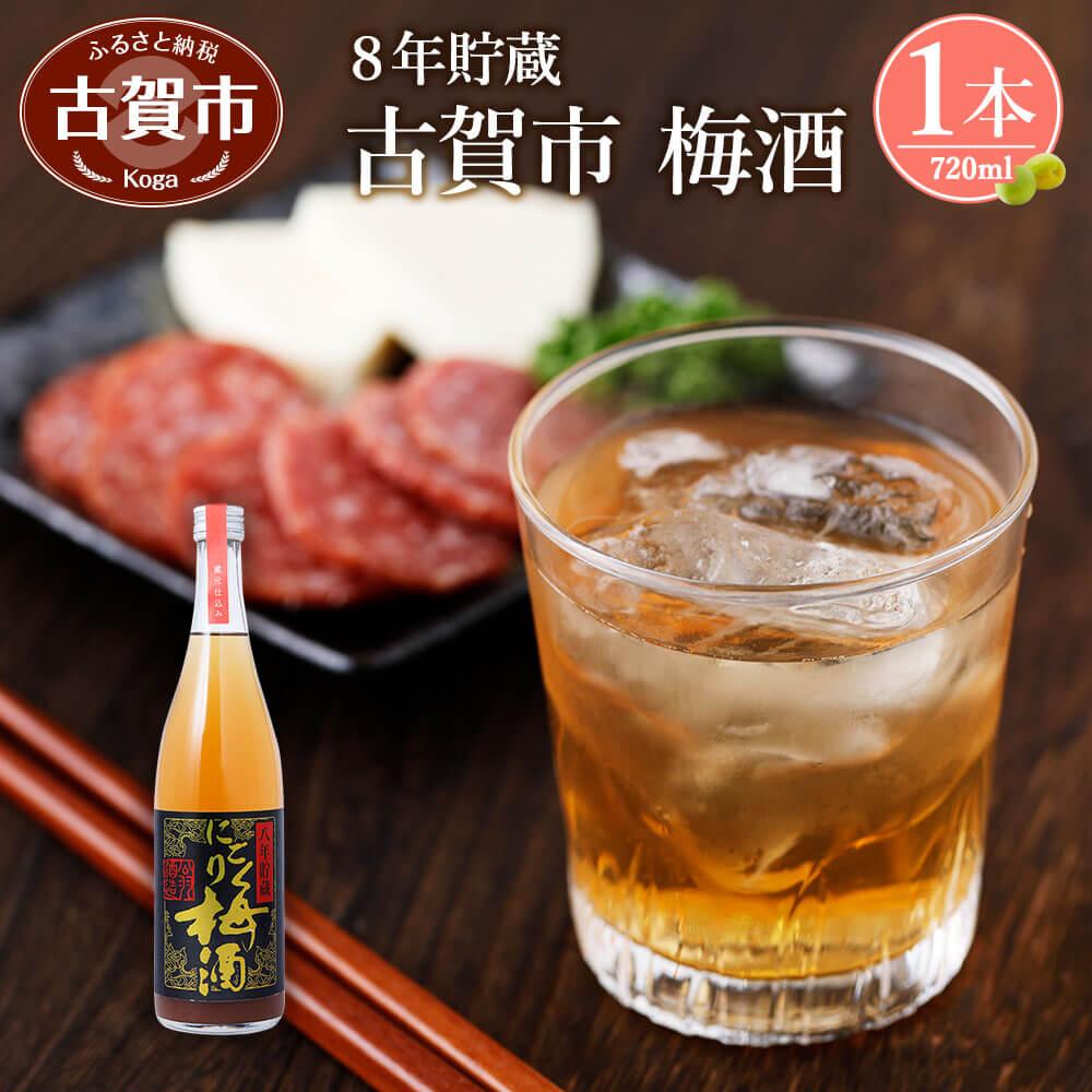 【ふるさと納税】8年貯蔵「古賀市 梅酒」(720ml×1本)