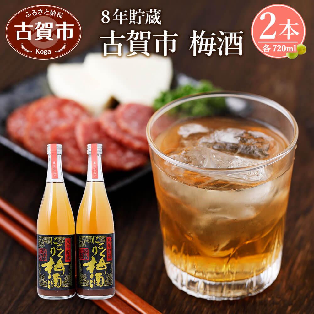 【ふるさと納税】8年貯蔵「古賀市 梅酒」(2本セット)