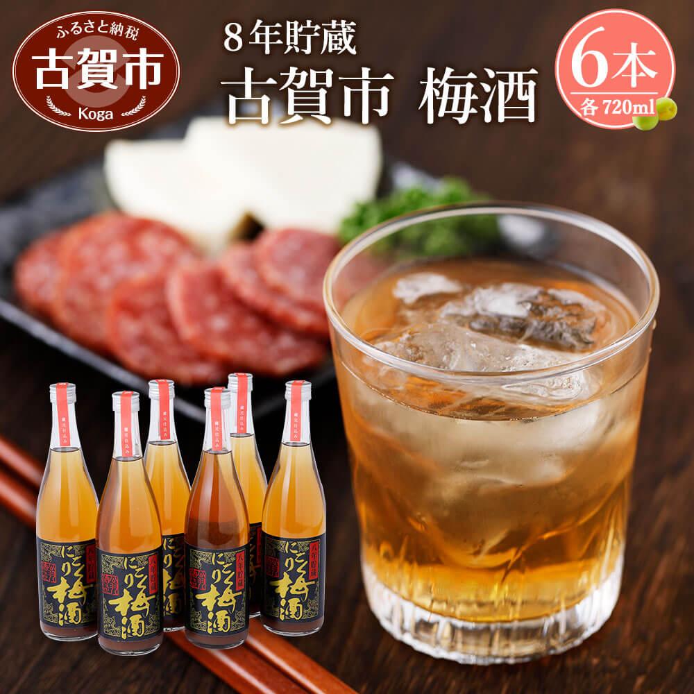 【ふるさと納税】8年貯蔵「古賀市 梅酒」(6本セット)