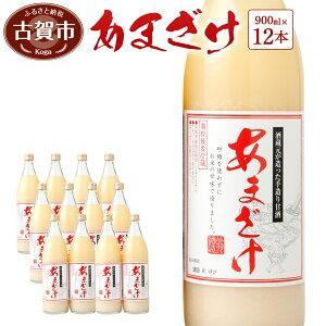 【ふるさと納税】甘酒 900ml×12本 合計10,800ml 甘酒 12本セット あまざけ 米麹 瓶 飲料 砂糖不使用 防腐剤不使用