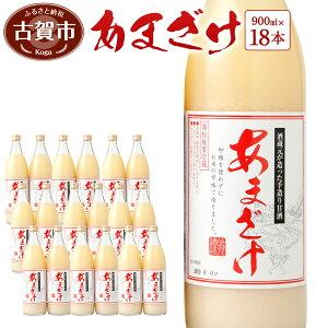 【ふるさと納税甘酒 900ml×18本 合計16,200ml 甘酒 18本セット あまざけ 米麹 瓶 飲料 砂糖不使用 防腐剤不使用