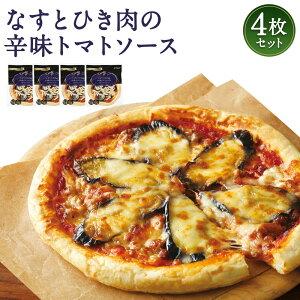 【ふるさと納税】ピエトロ なすとひき肉の辛味トマトソース 4枚セット ピザ 簡単調理 冷凍 冷凍ピザ 惣菜 送料無料