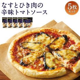 【ふるさと納税】ピエトロ なすとひき肉の辛味トマトソース 5枚セット ピザ 簡単調理 冷凍 冷凍ピザ 惣菜 送料無料