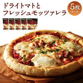 【ふるさと納税】ピエトロ ドライトマトとフレッシュモッツァレラ 5枚セット マルゲリータ ピザ 簡単調理 冷凍 冷凍ピザ 惣菜 送料無料