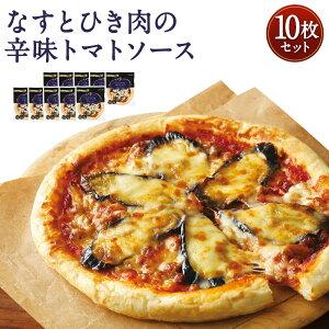 【ふるさと納税】ピエトロ なすとひき肉の辛味トマトソース 10枚セット ピザ 簡単調理 冷凍 冷凍ピザ 惣菜 送料無料