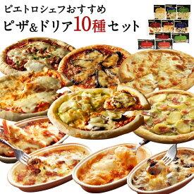 【ふるさと納税】ピエトロシェフおすすめピザ&ドリア10種セット 10食分 食べ比べ ピザ pizza ドリア doria セット 冷凍 詰め合わせ ピエトロ 送料無料