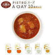 【ふるさと納税】PIETROADAYスープ10食セット5種類ピエトロ詰め合わせ食べ比べスープセットギフト贈答贈り物スイートコーンポタージュ食べるスープ送料無料
