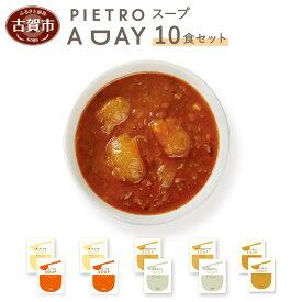 【ふるさと納税】PIETRO A DAY スープ10食セット ピエトロ 詰め合わせ 食べ比べ スープ セット レトルト ギフト 贈答 贈り物 スイートコーン ポタージュ 食べるスープ 長期保存 保存食 備蓄 送料無料