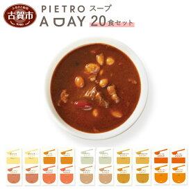 【ふるさと納税】PIETRO A DAY スープ20食セット ピエトロ 詰め合わせ 食べ比べ スープ セット レトルト ギフト 贈答 贈り物 ポタージュ トマトスープ チャウダー ビスク コンソメスープ 長期保存 保存食 備蓄 送料無料