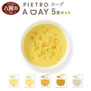 【ふるさと納税】PIETRO A DAY スープ5食セット ピエトロ 詰め合わせ 食べ比べ スープ セット レトルト ギフト 贈答 贈り物 スイートコーン ポタージュ 食べるスープ 送料無料