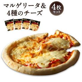 【ふるさと納税】ピエトロ マルゲリータ&4種のチーズ 4枚セット 175g×4枚 ハーフ&ハーフ ピザ 4枚 冷凍 冷凍ピザ 送料無料