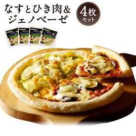 【ふるさと納税】ピエトロ なすとひき肉&ジェノベーゼ ピザ 4枚セット 215g×4枚 ハーフ&ハーフ ピザ 4枚 冷凍 冷凍ピザ 送料無料