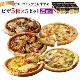 【ふるさと納税】ピエトロシェフのおすすめピザ 5種セット×5セット 5種類×各5枚 25食分 25枚セット ピザ 冷凍ピザ 食べ比べ 冷凍 詰め合わせ ピエトロ 送料無料
