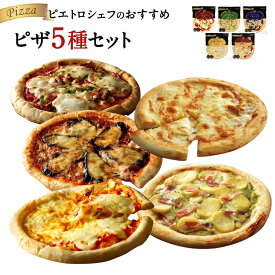 【ふるさと納税】ピエトロシェフのおすすめピザ 5種セット 5種類×各1枚 5食分 5枚セット ピザ 冷凍ピザ 食べ比べ 冷凍 詰め合わせ ピエトロ 送料無料