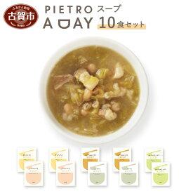 【ふるさと納税】PIETRO A DAY スープ10食セット ピエトロ 詰め合わせ 食べ比べ スープ セット レトルト ギフト 贈答 贈り物 スイートコーン ポタージュ 食べるスープ 送料無料