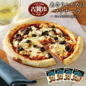 【ふるさと納税】ピエトロの「あさりとイカのマリナーラ 4枚セット」 ピザ 4枚 pizza シーフード 冷凍