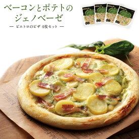 【ふるさと納税】ピエトロ ベーコンとポテトのジェノベーゼ 4枚セット 230g×4枚 ピザ 4枚 冷凍 冷凍ピザ 送料無料