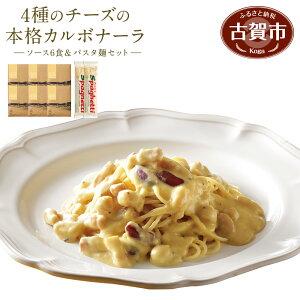 【ふるさと納税】ピエトロの「4種のチーズの本格カルボナーラ 6食セット」 パスタソース6食 パスタ麺300g×2セット レトルト