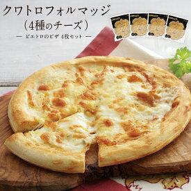 【ふるさと納税】ピエトロ クワトロフォルマッジ 4種のチーズ 4枚セット 150g×4枚 ピザ 4枚 冷凍 冷凍ピザ チーズ 送料無料