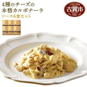 【ふるさと納税】ピエトロ 4種のチーズの本格カルボナーラ 6食セット パスタソース 6食 ピエトロ 調味料 パスタソース カルボナーラ レトルト 送料無料