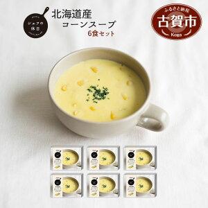 【ふるさと納税】ピエトロ 北海道産コーンスープ 6食セット 190g×6個 シェフの休日 レトルト 冷凍 スープ セット 冷凍スープ 送料無料