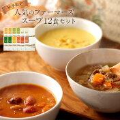 【ふるさと納税】秋冬限定人気のファーマーズスープ12食セットスープ8種12食セットレトルトスープセット常温送料無料