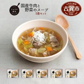 【ふるさと納税】ピエトロ 国産牛肉と野菜のスープ 5食セット 220g×5個 シェフの休日 レトルト 冷凍 スープ セット 冷凍スープ 送料無料