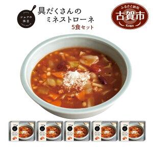 【ふるさと納税】ピエトロ 具だくさんのミネストローネ 5食セット 220g×5個 シェフの休日 レトルト 冷凍 スープ セット 冷凍スープ 送料無料