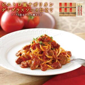 【ふるさと納税】ピエトロの「ピエトロ風ナポリタン 6食セット」 パスタソース6食 パスタ麺300g×2セット レトルト
