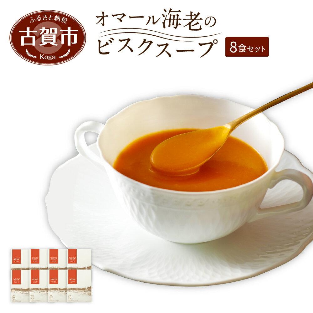 【ふるさと納税】ピエトロの「オマール海老のビスクスープ 8食セット」 スープ8食 レトルト オマールえび