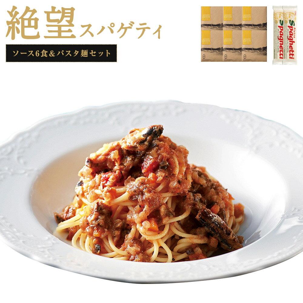 【ふるさと納税】ピエトロの「鰯と香味野菜のペペロンチーノ風 6食セット」 パスタソース6食 パスタ麺300g×2セット レトルト