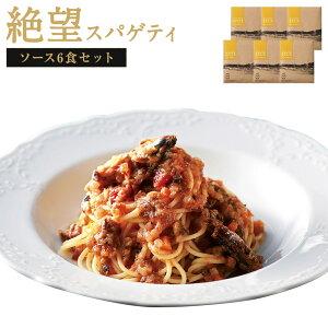 【ふるさと納税】ピエトロ 鰯と香味野菜のペペロンチーノ風 6食セット パスタソース 6食 ピエトロ 調味料 パスタソース ペペロンチーノ レトルト 送料無料