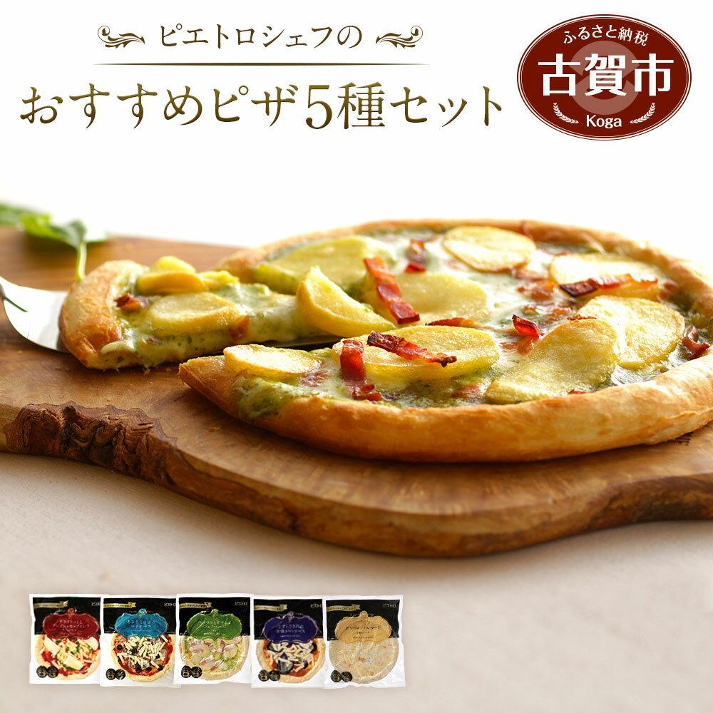 【ふるさと納税】ピエトロシェフのおすすめピザ5種セット ピザ pizza 5枚セット 冷凍 送料無料