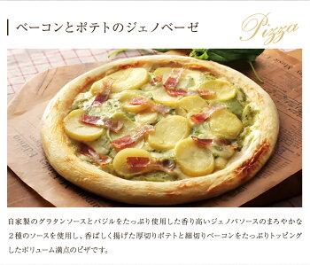 【ふるさと納税】ピエトロシェフのおすすめピザ5種セットピザpizza5枚セット冷凍送料無料